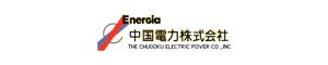 中国電力株式会社