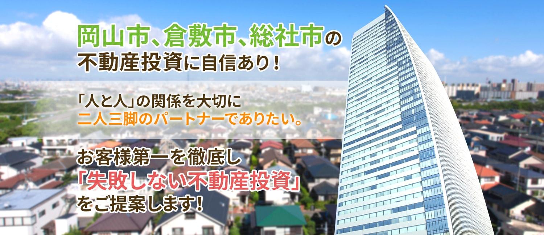 岡山市、倉敷市、総社市の不動産投資に自信あり!
