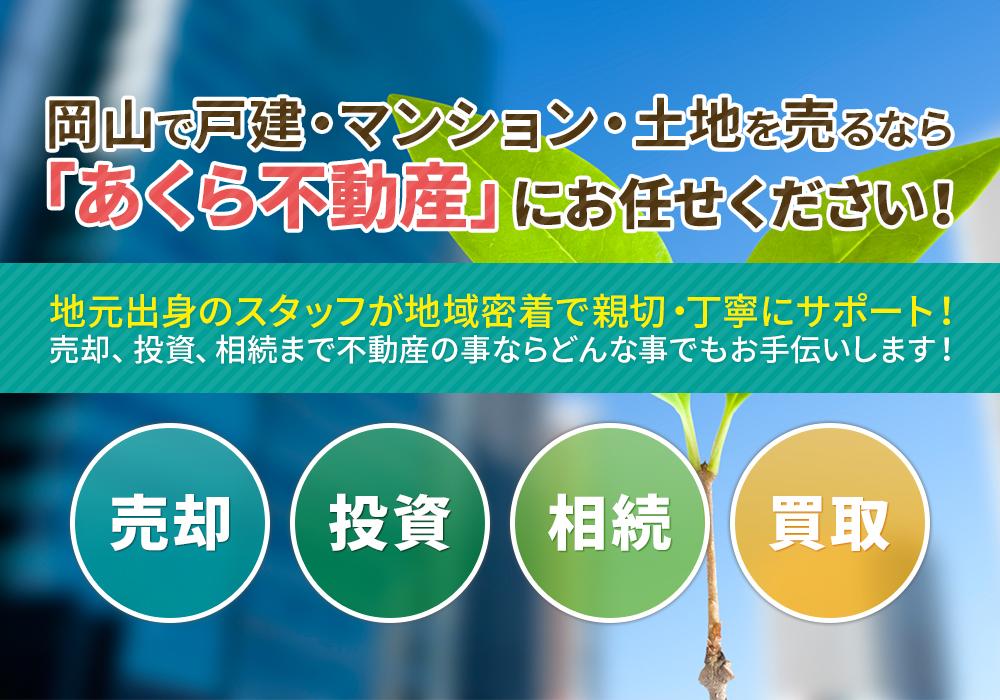 岡山で戸建・マンション・土地を売るなら「あくら不動産」にお任せください!
